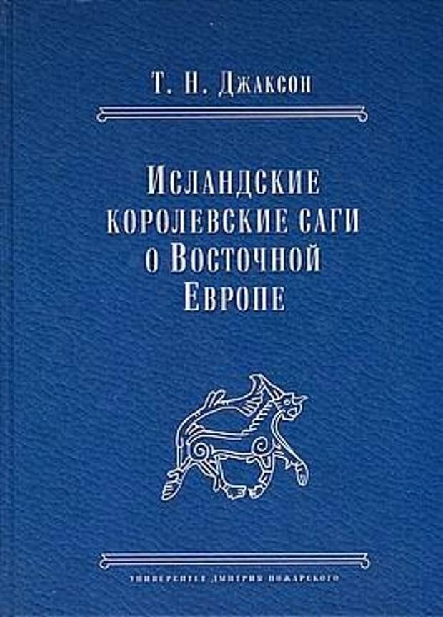 Исландские королевские саги о Восточной Европе. Тексты и комментарии
