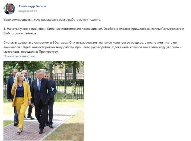 Александр Беглов подвел итоги работы за неделю