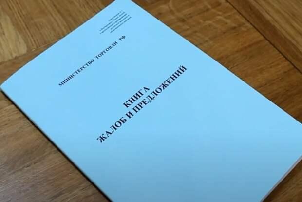Минпромторг предложил сделать необязательными книги жалоб