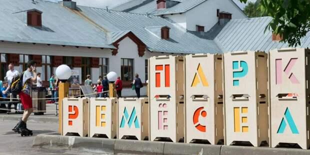 Мастер-классы «Парка ремесел» на ВДНХ пройдут в онлайн-формате. Фото: mos.ru