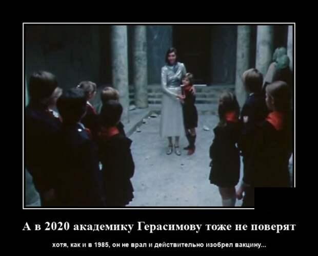 Демотиваторы 17 августа 2020