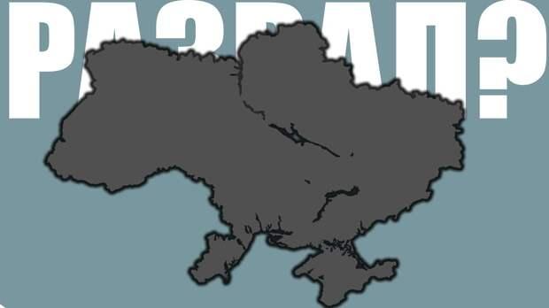 Люди уверены: Украина готова к распаду