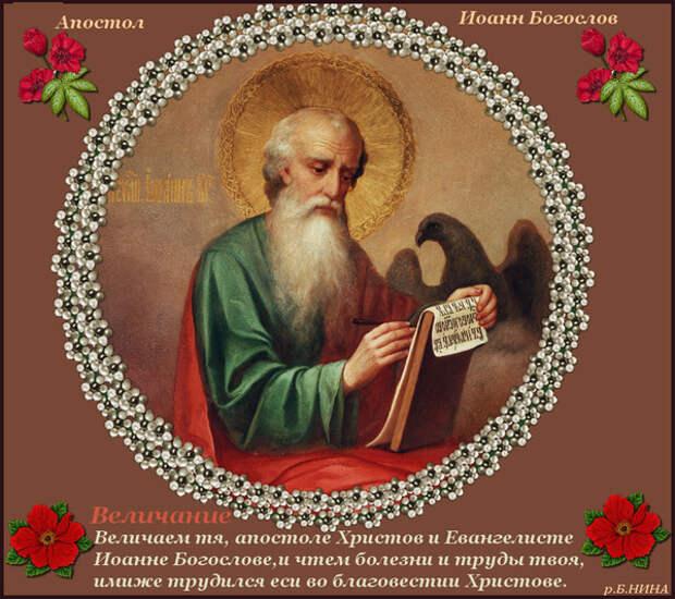 9 октября - Преставление апостола и евангелиста Иоанна Богослова.