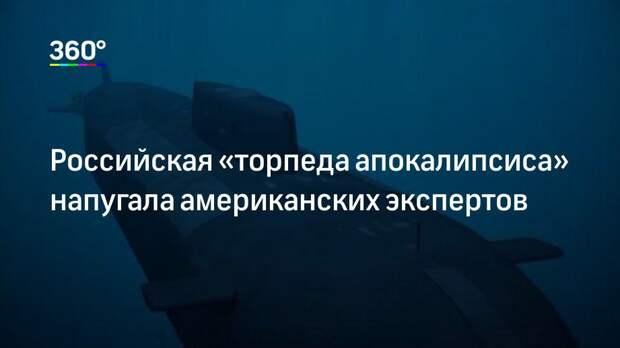 Российская «торпеда апокалипсиса» напугала американских экспертов