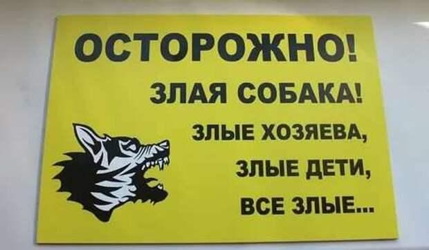 Предупреждающие таблички. Прикольные. Подборкаchert-poberi-tablichki-21330614122020-11 картинка chert-poberi-tablichki-21330614122020-11