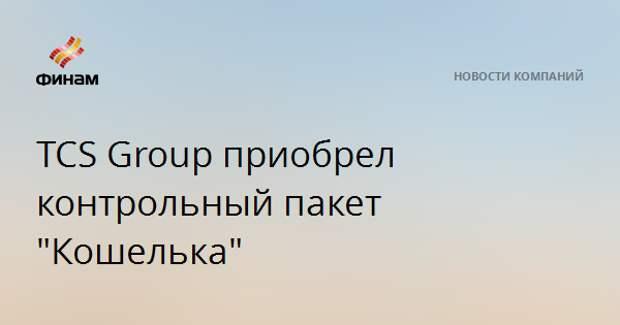"""TCS Group приобрел контрольный пакет """"Кошелька"""""""