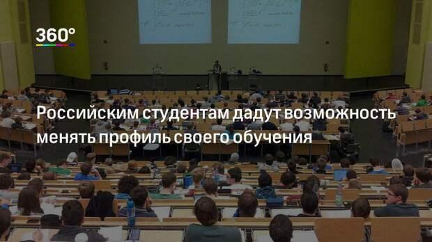 Российским студентам дадут возможность менять профиль своего обучения