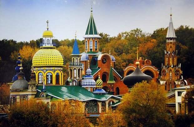 Храм всех религий, пожалуй, самый удивительный храм в мире