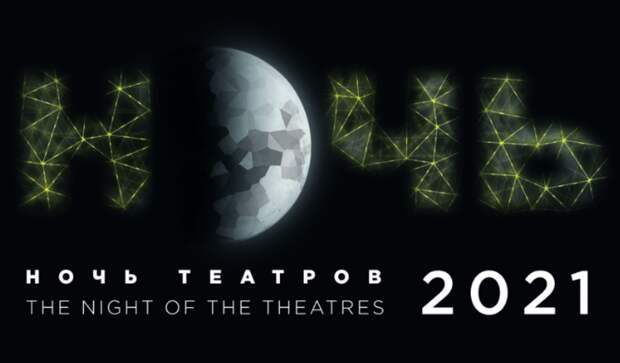 Финалисты чемпионата ArtMasters представят свои работы вНочь театров