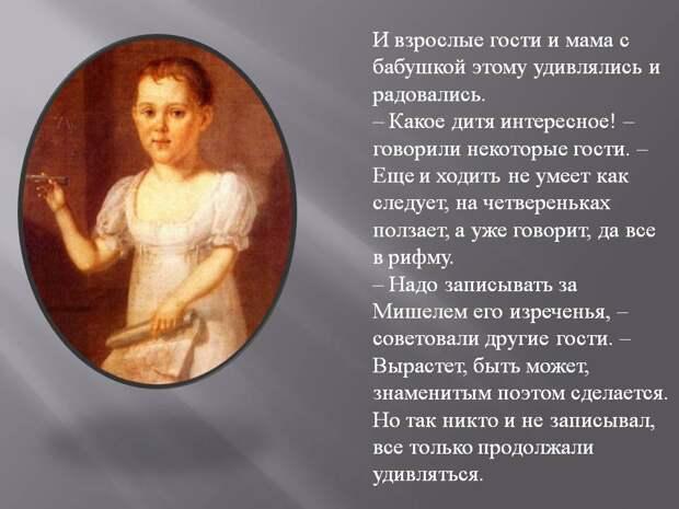 Портретная галерея Лермонтова Михаила Юрьевича
