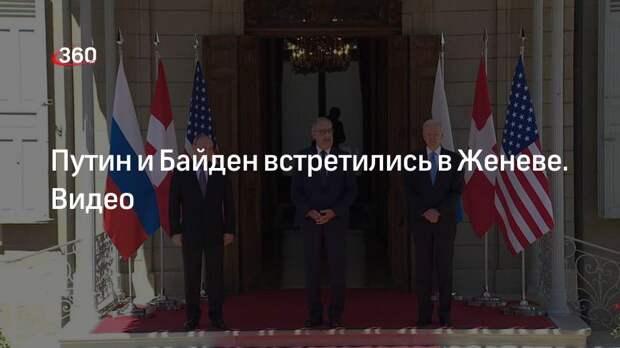 Путин и Байден встретились в Женеве. Видео