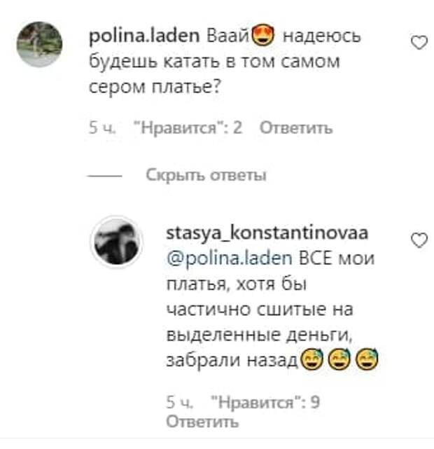 Станислава Константинова о переходе в другой регион: «Все мои платья, хотя бы частично сшитые на выделенные деньги, забрали назад»