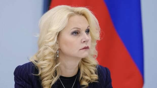 Голикова ответила на вопрос о возможности локдауна в России осенью