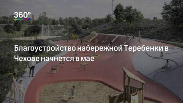 Благоустройство набережной Теребенки в Чехове начнется в мае