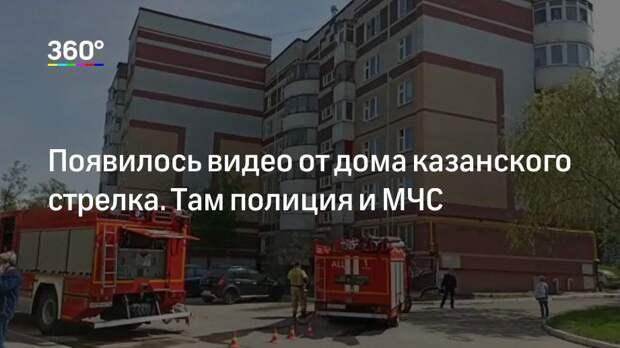 Появилось видео от дома казанского стрелка. Там полиция и МЧС
