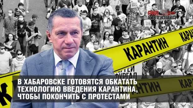 В Хабаровске готовятся обкатать технологию запрета протестов от Трутнева