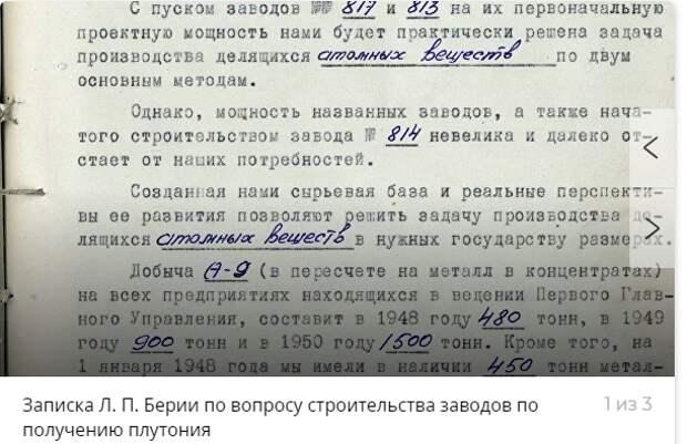 """""""Росатом"""" рассекретил документ о разработке атомных бомб в СССР"""
