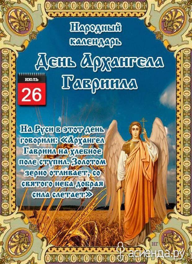 Народный календарь. Дневник погоды 26 июля 2021 года