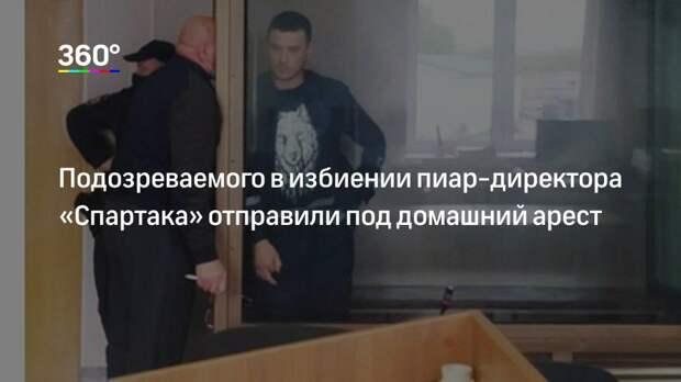 Подозреваемого в избиении пиар-директора «Спартака» отправили под домашний арест
