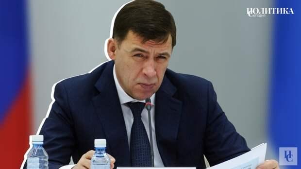 Губернатор Свердловской области заявил о намерении сократить чиновников