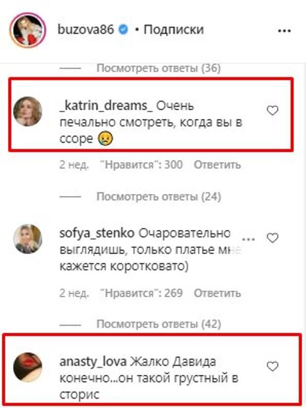 Ольга Бузова призналась в постельной связи с известным комиком