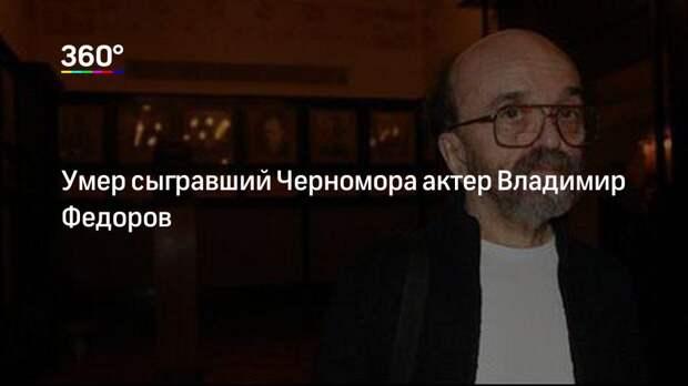 Умер сыгравший Черномора актер Владимир Федоров