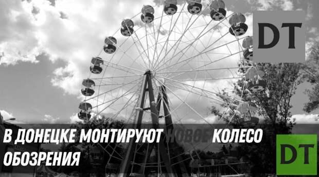 В Донецке монтируют новое колесо обозрения