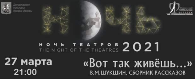 В Митине пройдут бесплатные спектакли по Шукшину и Островскому
