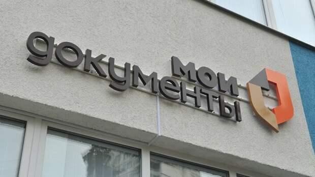 График работы учреждений социальной сферы в Москве изменили с 15 по 19 июня