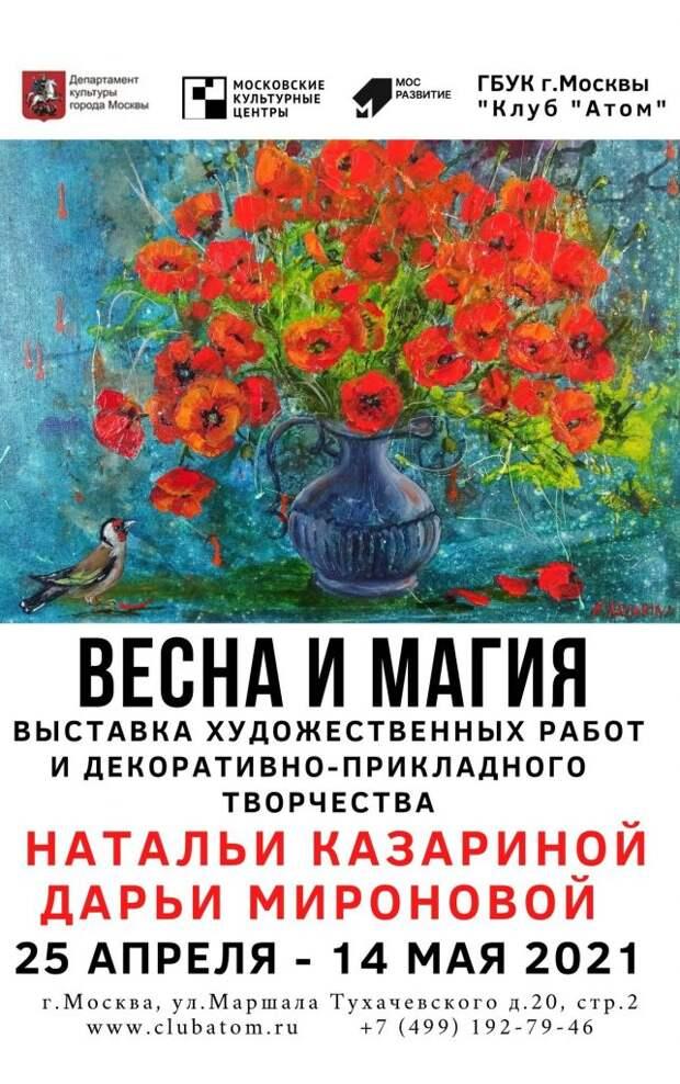 25 апреля в клубе «Атом» откроется выставка живописи