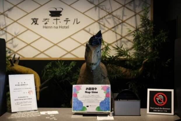 Забавная новость: в японском отеле из-за некомпетентности уволены сотрудники-роботы