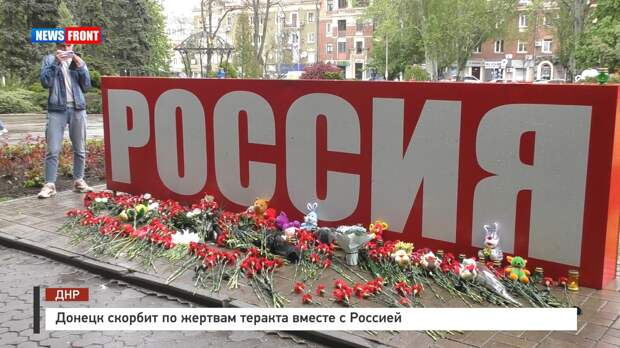 Донецк скорбит по жертвам теракта вместе с Россией