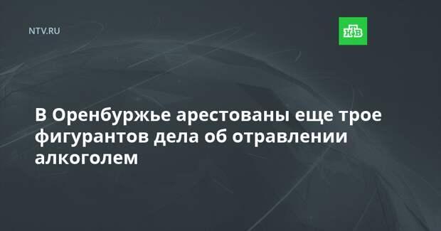 В Оренбуржье арестованы еще трое фигурантов дела об отравлении алкоголем