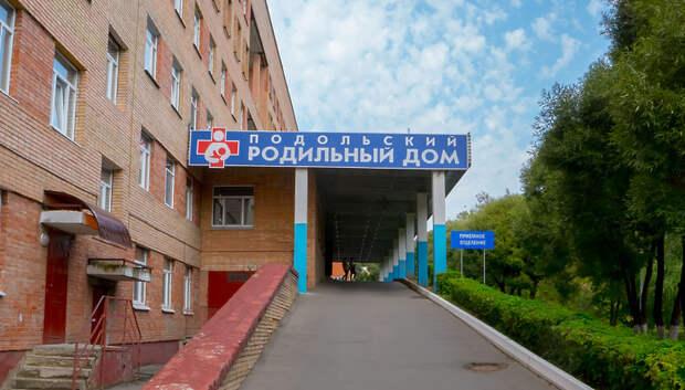 Роддом Подольска возобновил плановую операционную деятельность