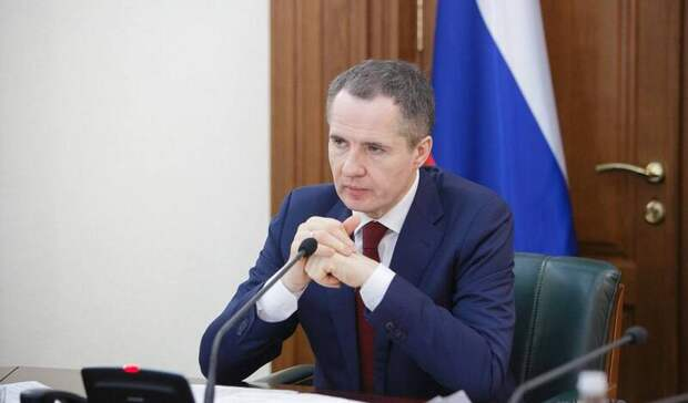Вячеслав Гладков предложил увеличить расходы областного бюджета на10млрд рублей