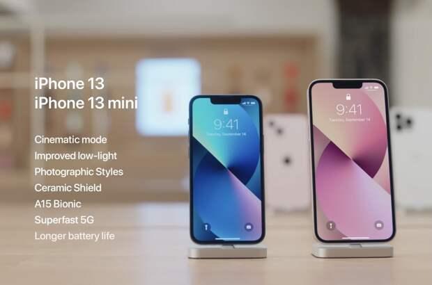 """Apple показала как выглядят новые iPhone 13 и их основные """"фишки"""""""