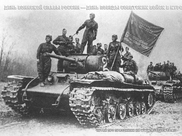 День воинской славы России — День победы советских войск в Курской битве (1943)