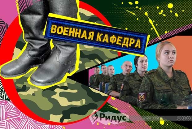 Во всех российских госвузах появятся военные учебные центры