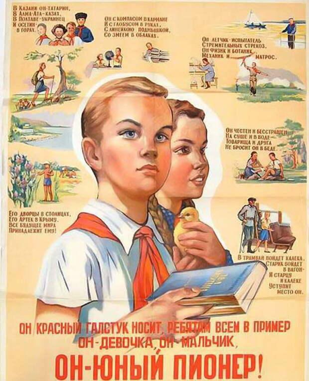 19 мая - В этот день 99 лет назад в СССР была создана пионерская организация