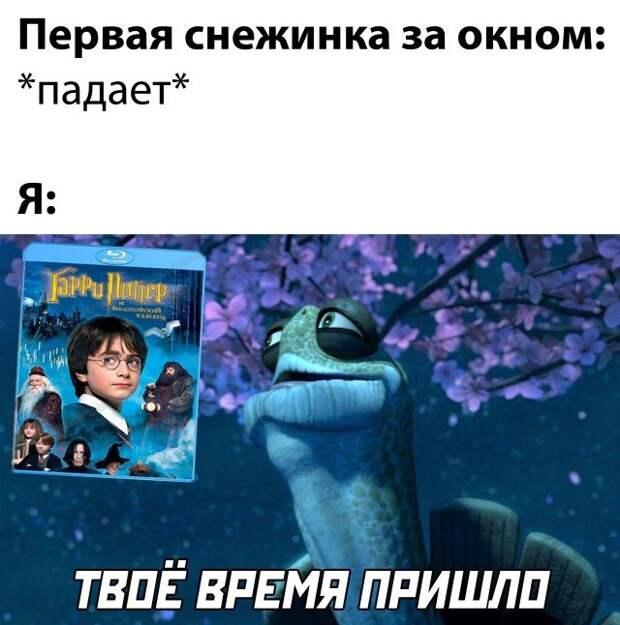 Пришло время Гарри Поттера