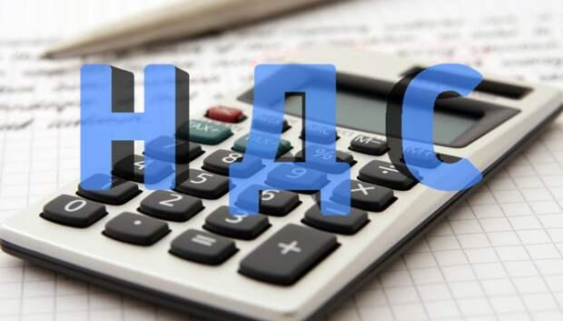 Сумма налогов, взысканная в Подмосковье по результатам проверок, выросла в 2018 г на 10,7%