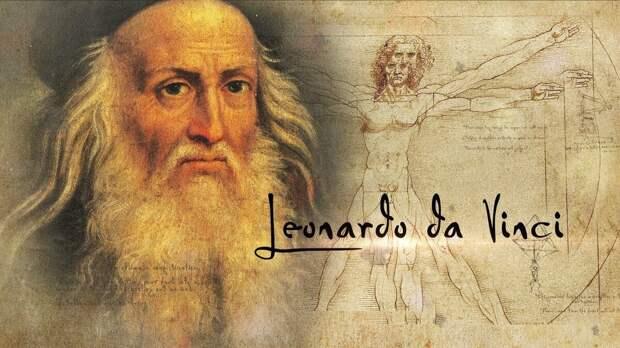 Пророчества великого Леонардо Да Винчи о будущем всего мира
