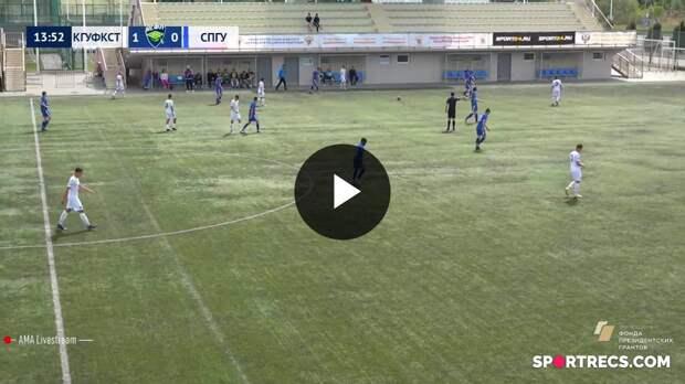 КГУФКСТ (Краснодар) — СПГУ (Санкт-Петербург) | Высший дивизион, «Б» | 2021