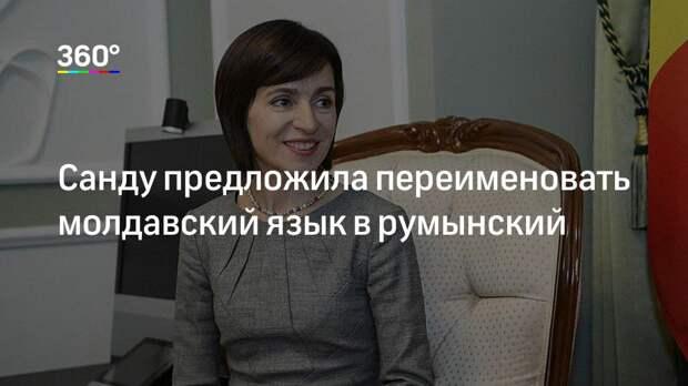 Санду предложила переименовать молдавский язык в румынский