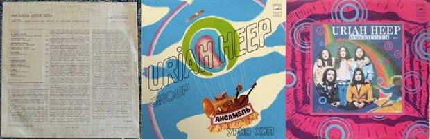 Uriah Heep «Innocent Victim» 1977 г. в СССР быстро стал мульти-платиновым и побил все мировые рекорды