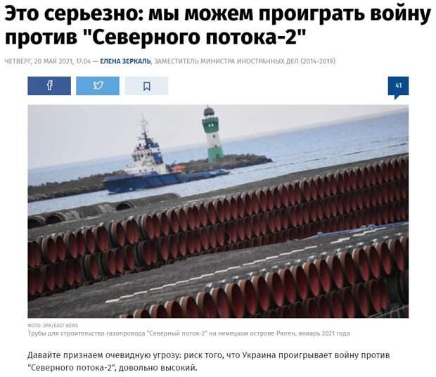 На Украине начинают о чём-то догадываться