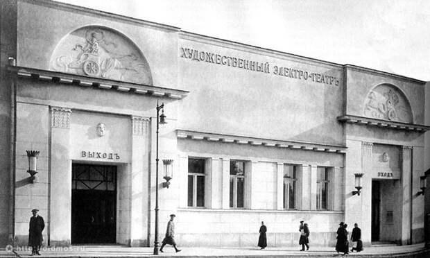 Художественный электро-театр. Фото. 1910-е гг.