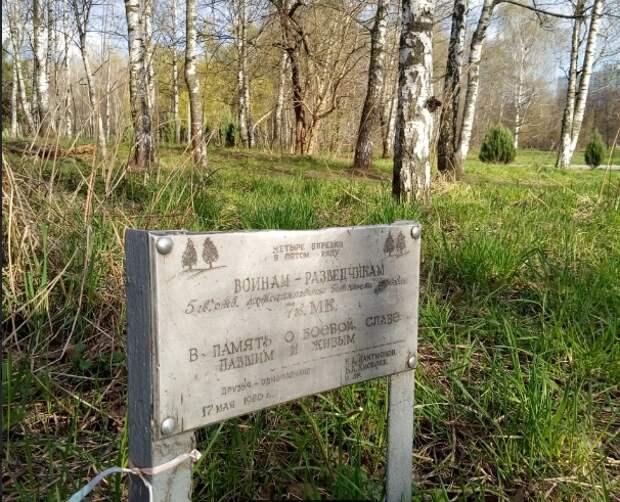 Жительница района по памятной табличке восстановила историю парка в Строгине
