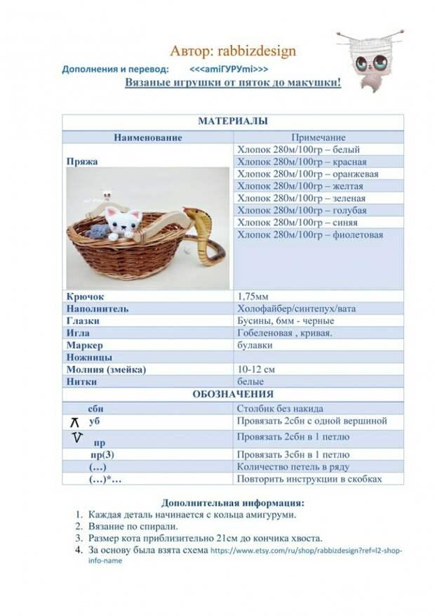 Нянь-Кэты (мастер-класс по вязанию пенала)