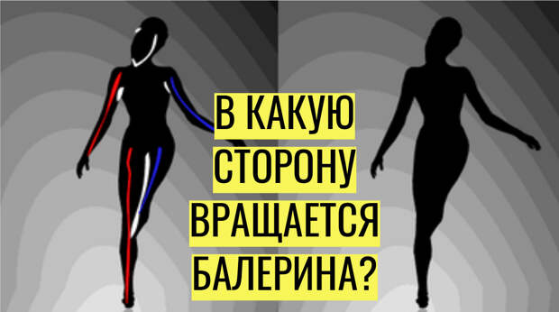 Тест-иллюзия с балериной: какое из полушарий мозга у вас больше развито